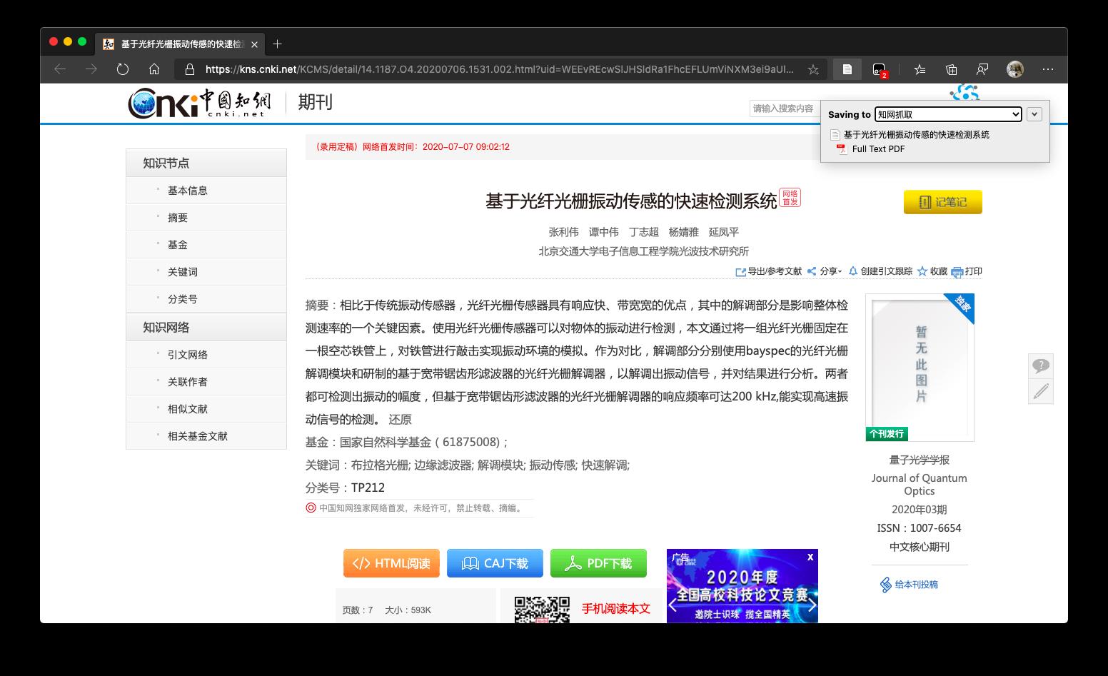 单篇文献页面能够抓取PDF