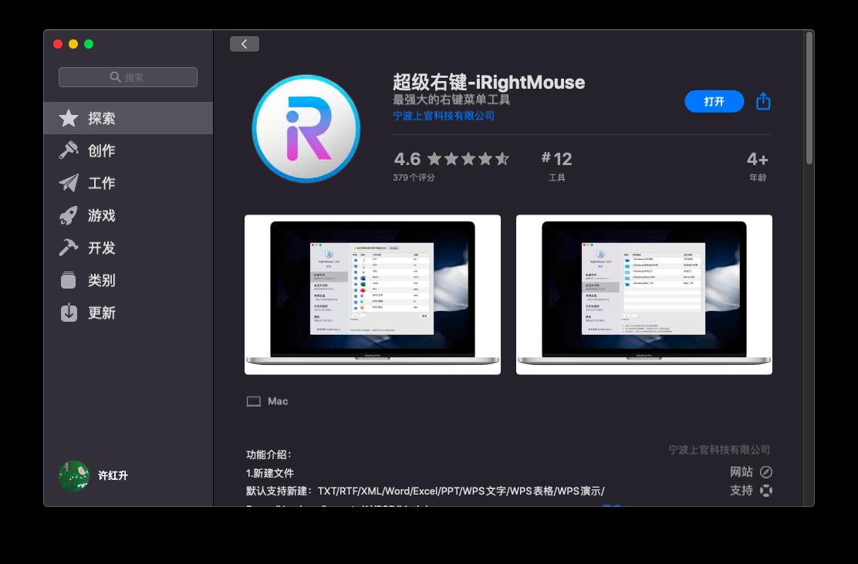在App Store下载超级右键