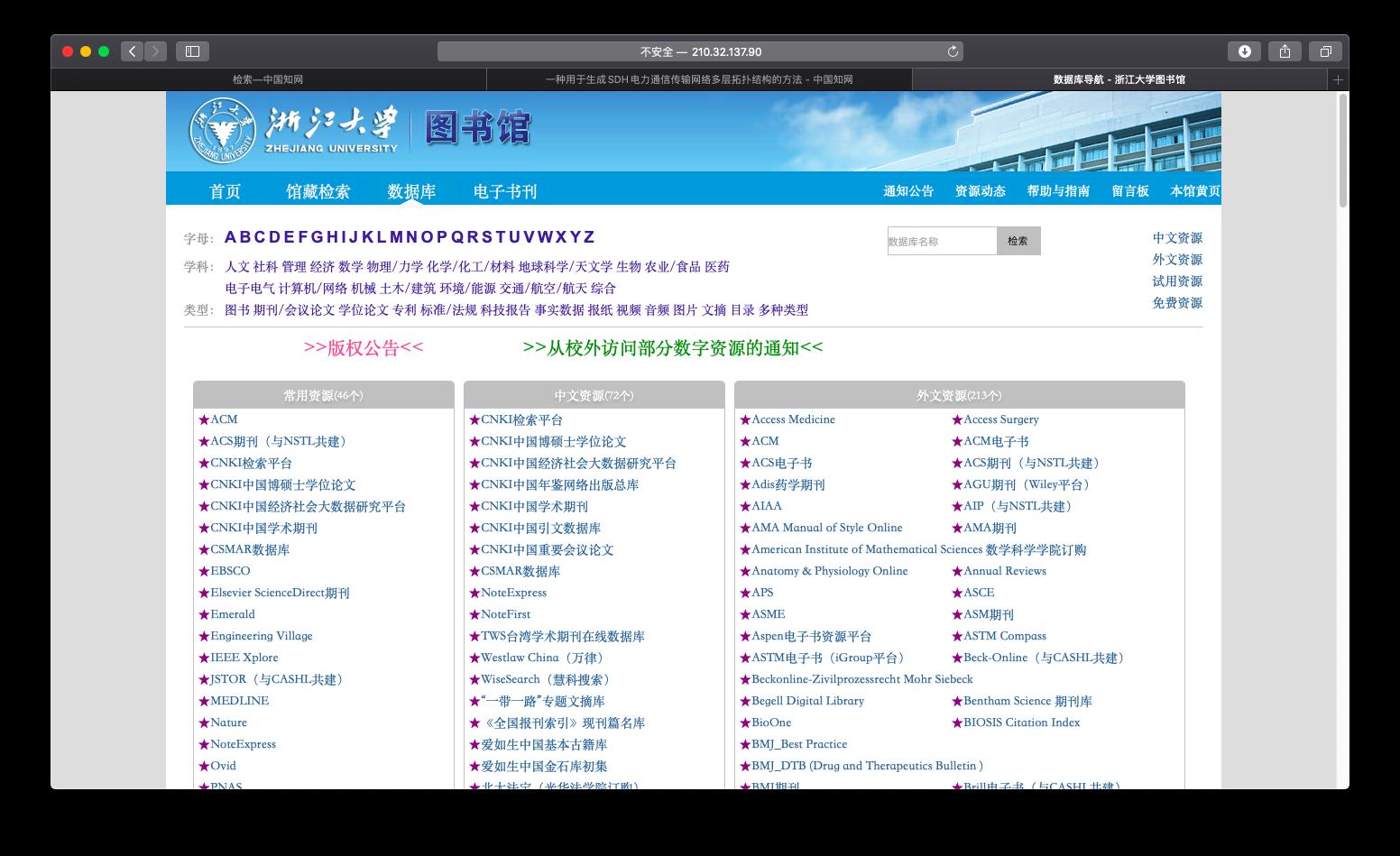 浙大图书馆数据库导航