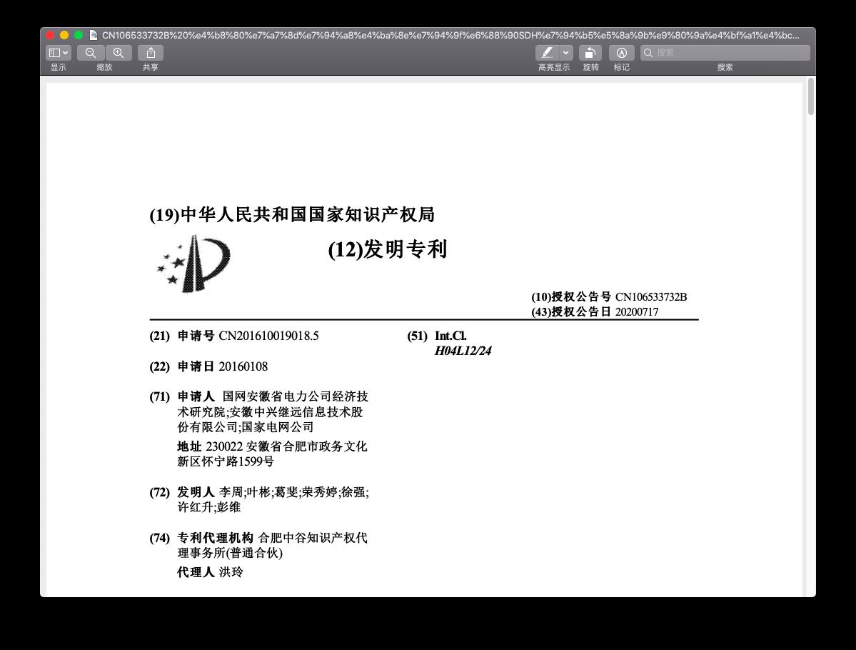 成功下载知网专利