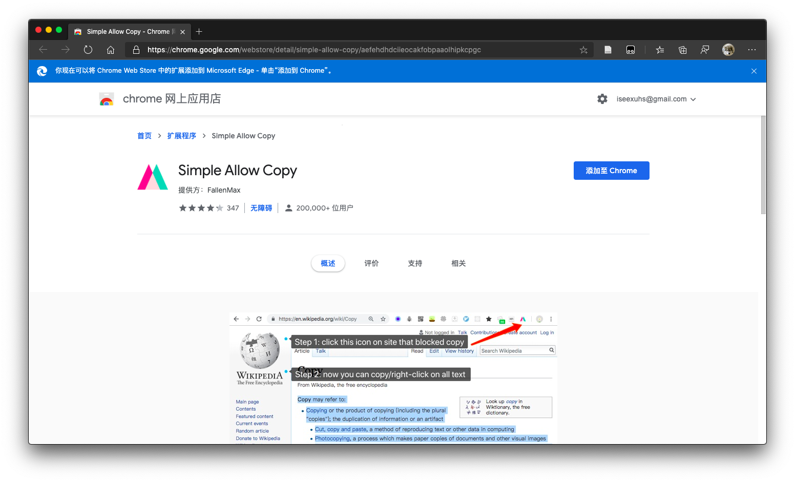Simple Allow Copy - Chrome商店