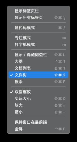 文件树 - 新快捷键