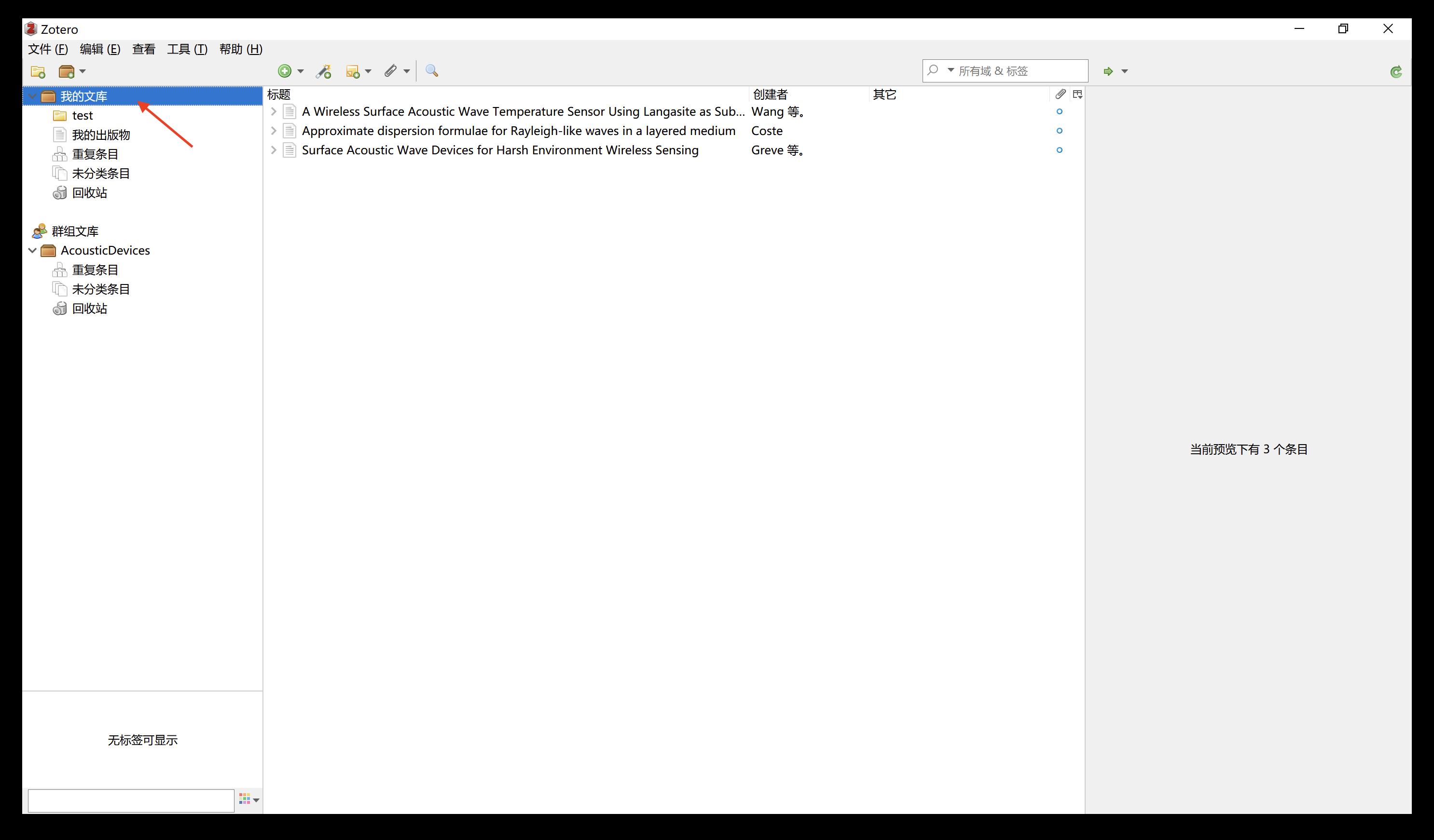 先选中我的文库,再Run Javascript