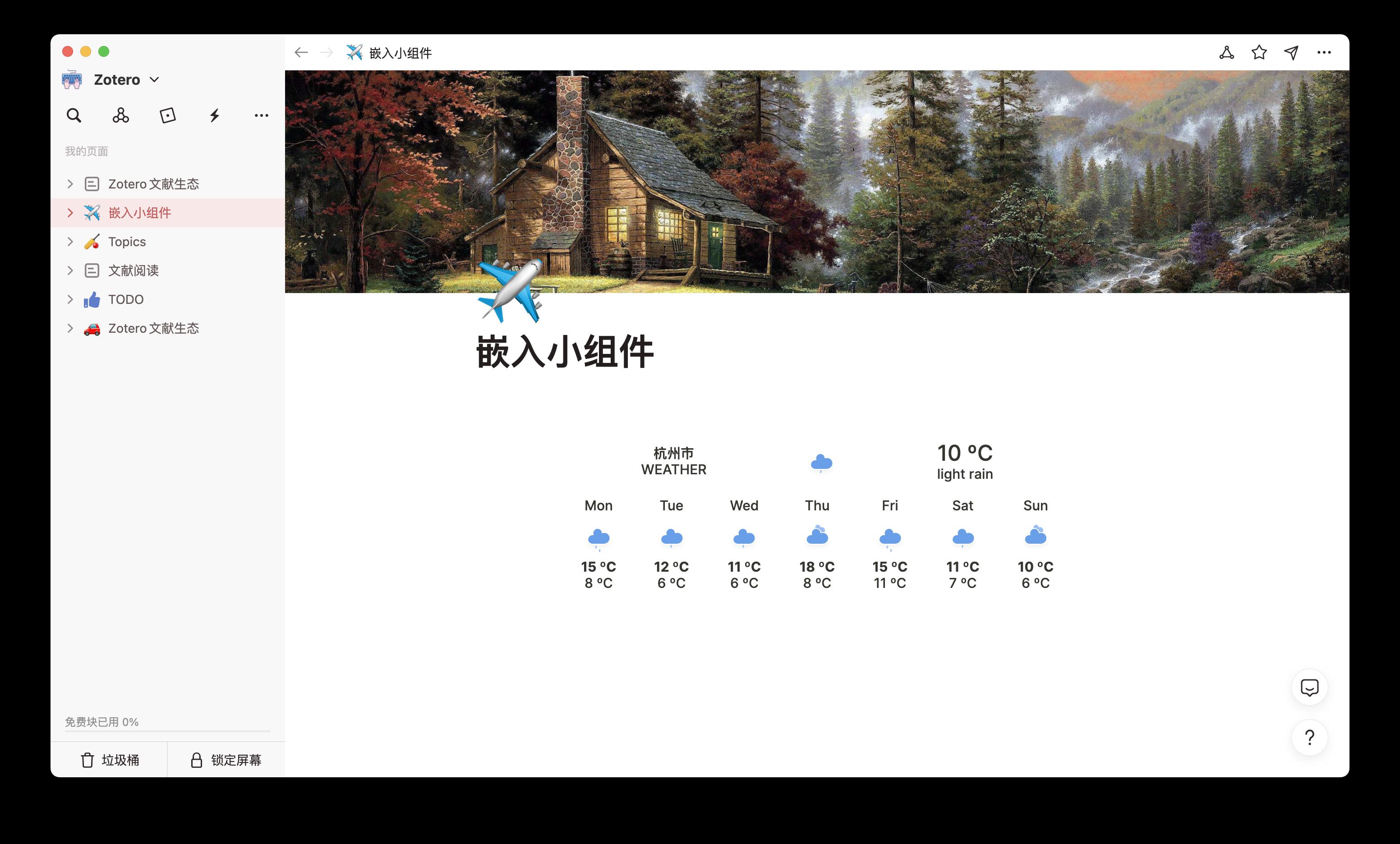 wolai - 嵌入天气☁️小组件