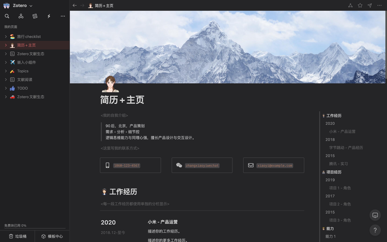 简历+主页