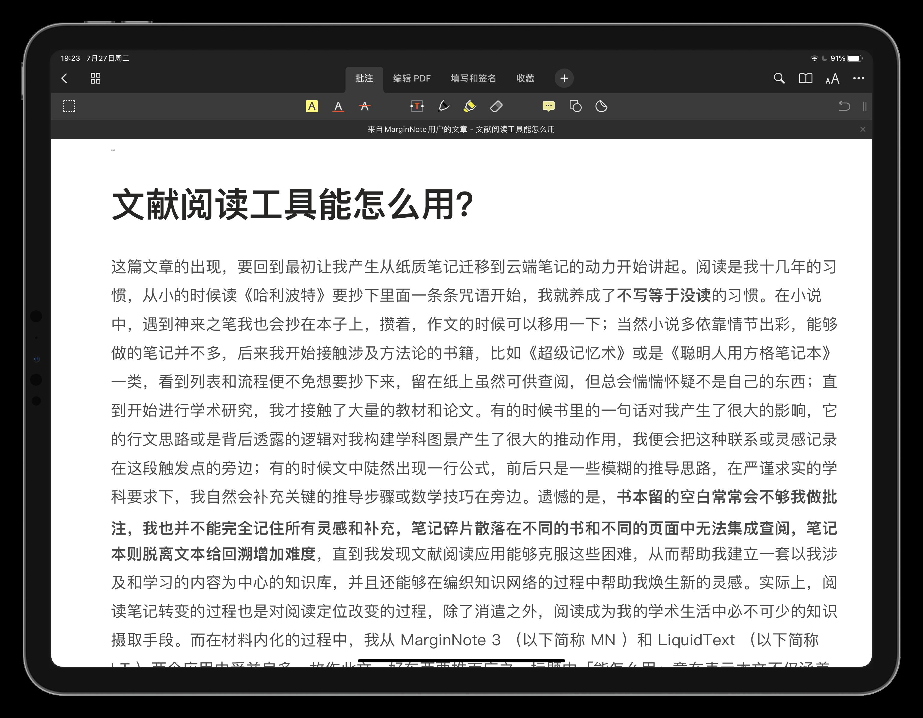 PDF Expert iPad版